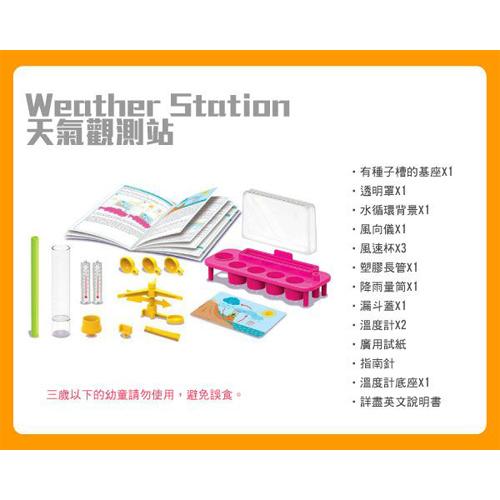 4M科學探索 -  天氣觀測站