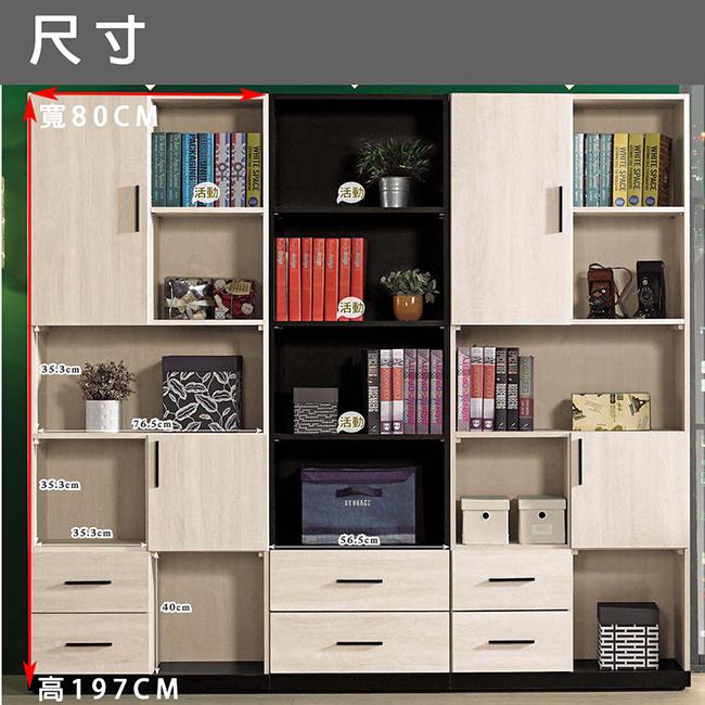 H&D 伊凡卡2.7尺書櫃