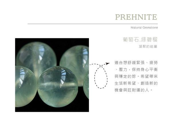 STORY故事銀飾-Ice Bubbles 天然葡萄石純銀手鍊(鍊款)