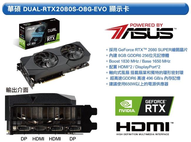 華碩B450平台[浩天元帥]R7八核RTX2080S獨顯電玩機