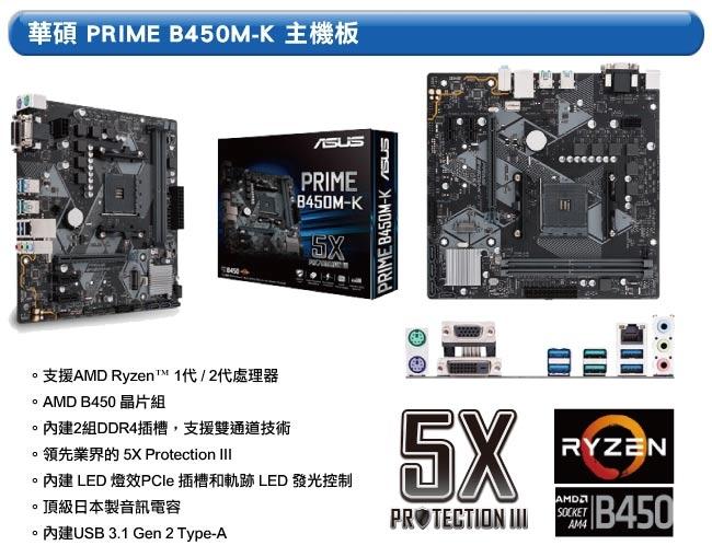 華碩B450平台[浩天統帥]R7八核RTX2080Ti獨顯電玩機