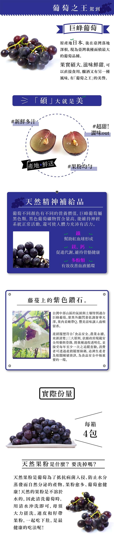 【巨峰葡萄】產銷履歷《渾圓飽滿/2kg》
