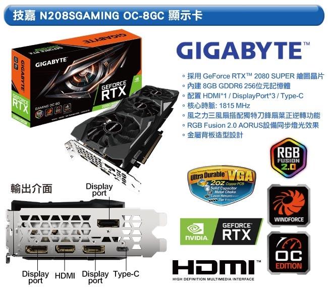 技嘉B450平台[煉金帝王]R7八核RTX2080S獨顯電玩機