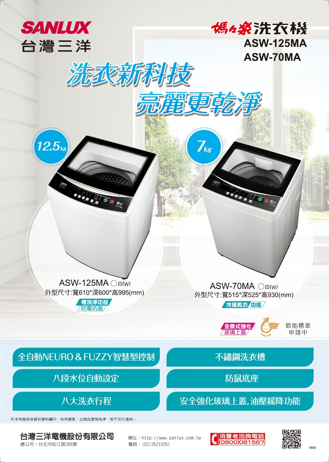 泰昀嚴選 SANLUX三洋12公斤定頻直立式洗衣機 ASW-125MA 實體店面 線上刷卡免手續 全省配送基本安裝