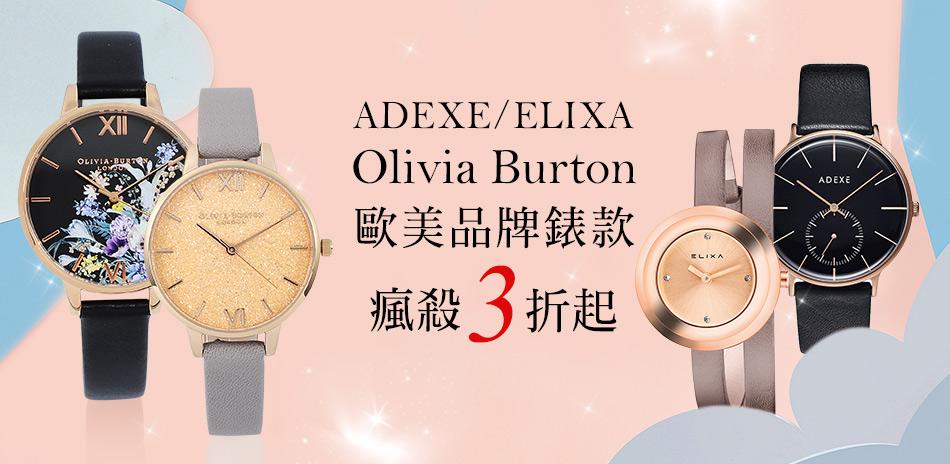歐美品牌錶款3折起(售價已折)