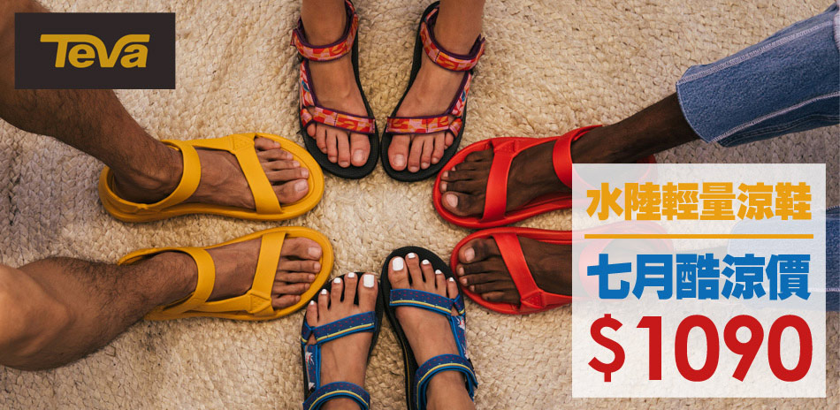 TEVA Drift水陸輕量涼鞋7月酷涼價79折