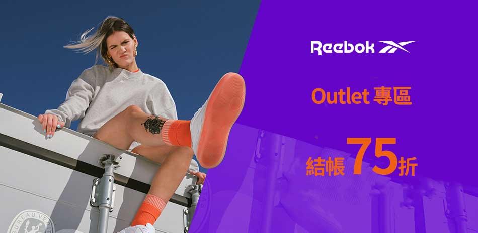 Reebok Outlet 出清特賣 滿額75折