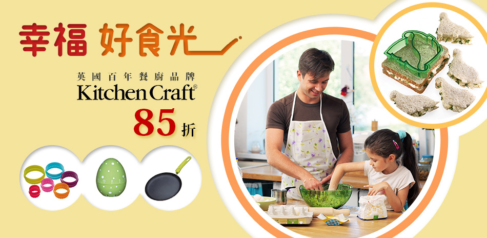 KitchenCraft英國百年餐廚結帳85折