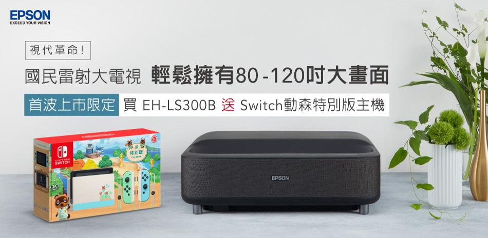 EPSON 投影機 最高送3000超贈點