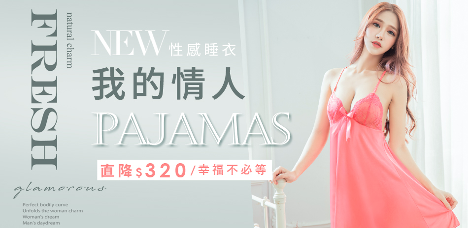 浪漫情人睡衣直降320元-聯合品牌特惠