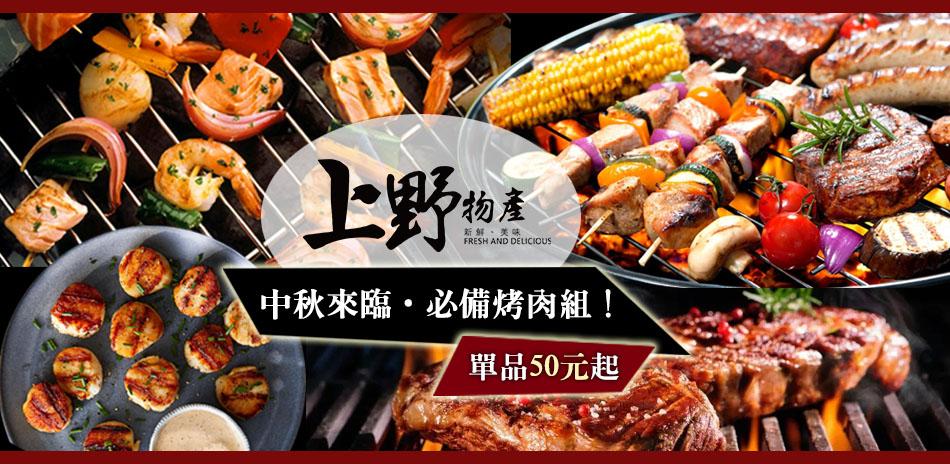 上野物產 中秋烤肉輕鬆備 滿899免運費!