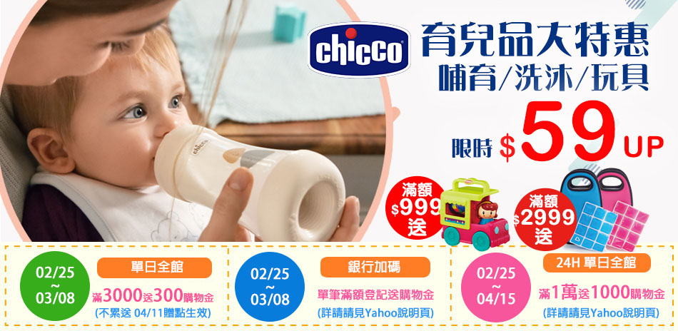 chicco-新品強打! 哺育玩具限時優惠
