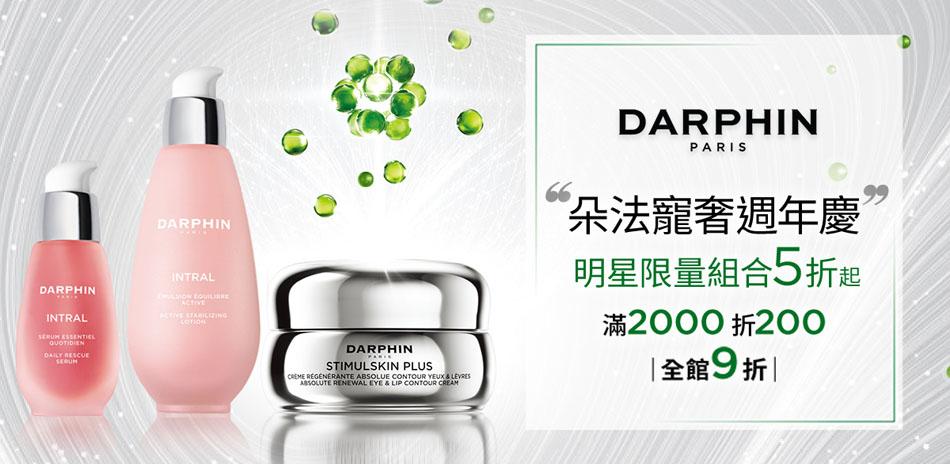 Darphin旗艦店★週年慶滿2000折200