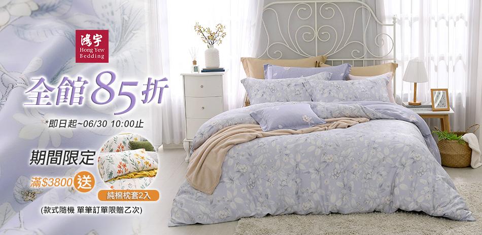 鴻宇 全館85折 滿額再送精梳純棉枕套