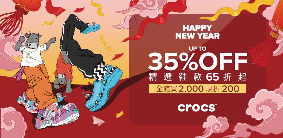 crocs歡慶新年!全館滿兩千現省200