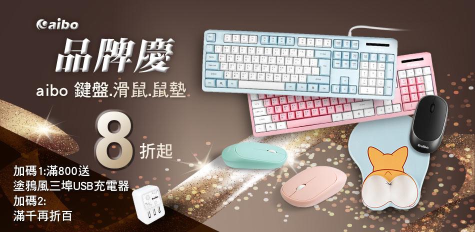 aibo鍵盤滑鼠/週邊8折起,滿千再折百