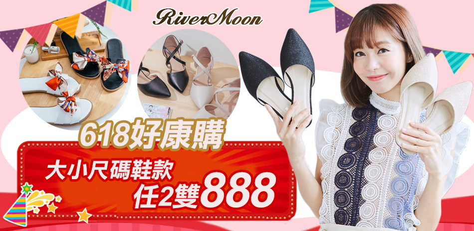 River&Moon精選上班鞋2雙888