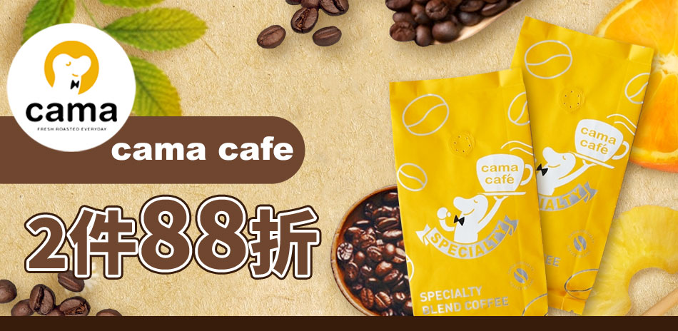 cama cafe 全館任選2件88折!
