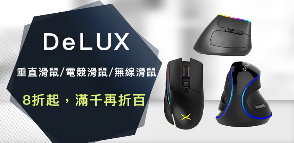 DeLUX垂直滑鼠8折起,滿千再折百