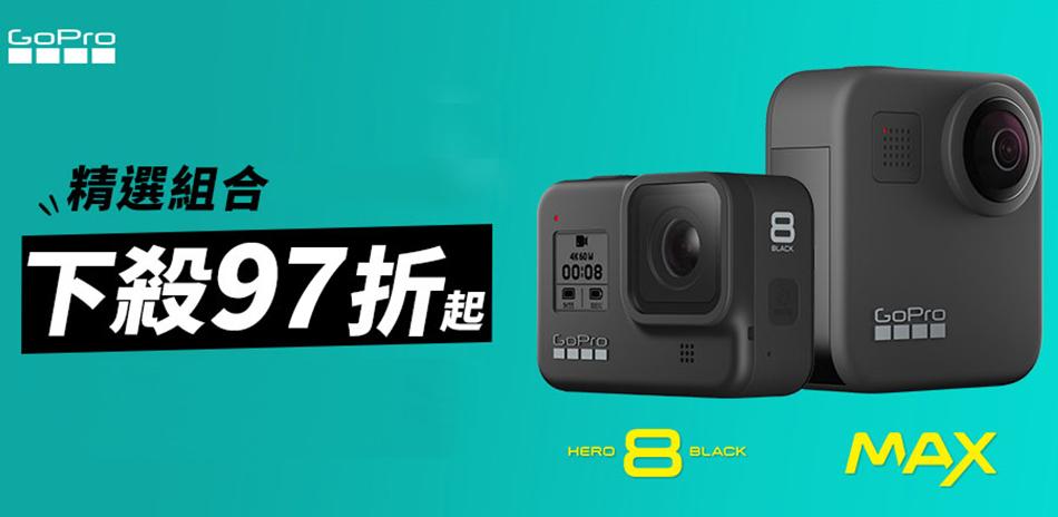 GoPro超值組合97折