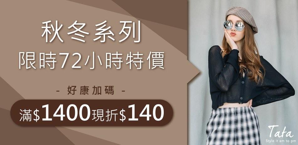 TATA秋冬系列限時72小時特價 限時加碼折