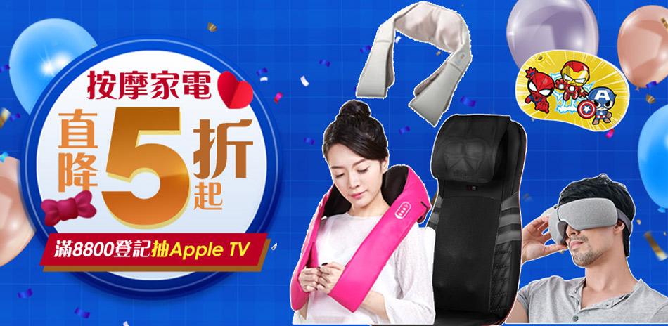 按摩家電直降5折起,滿額再抽Apple TV