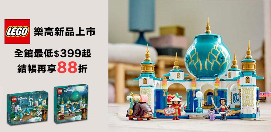 LEGO樂高 全館最低399元起 結帳再享88折