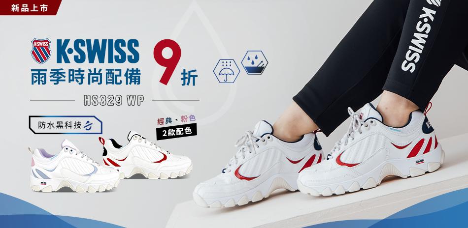 K-SWISS 雨季必備!時尚防水鞋9折
