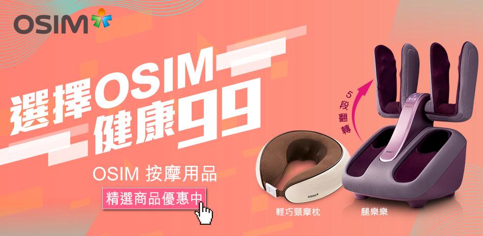 選擇OSIM 健康99(快速到貨)