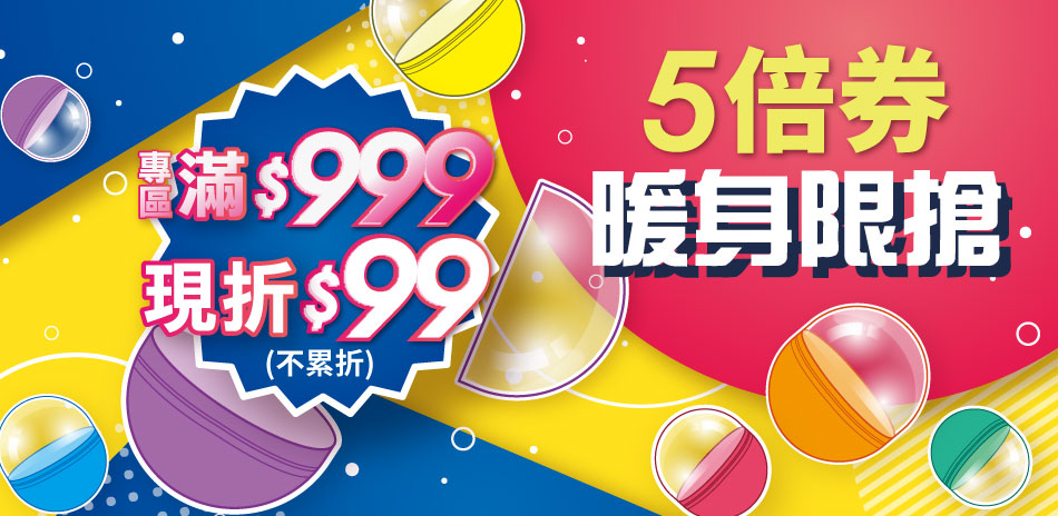 生活工場 專區滿999現折99 (不累折)