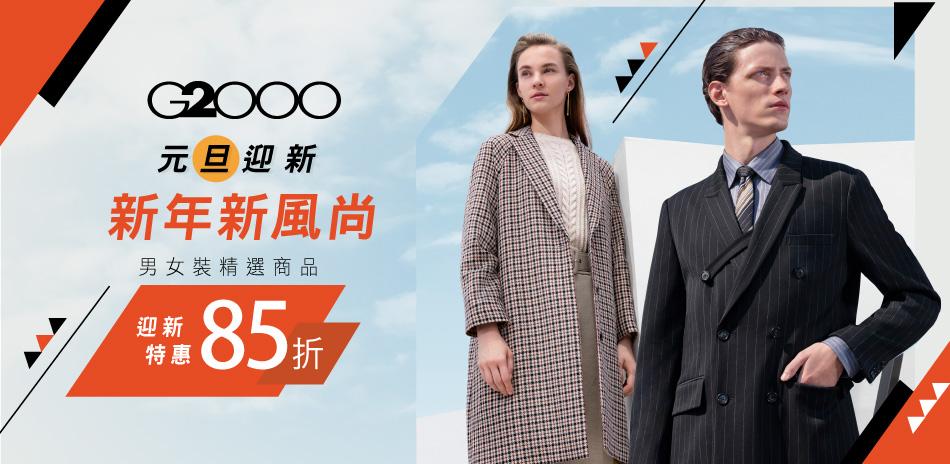 G2000 男女特選商品 85折