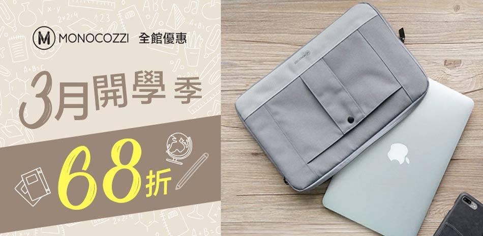 MONOCOZZI MAC保護殼/內袋68折