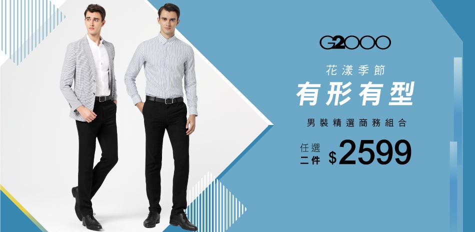 G2000 男裝精選商務組合 2件$2599