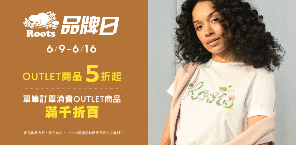 Roots 品牌日OUTLET專區滿千折百