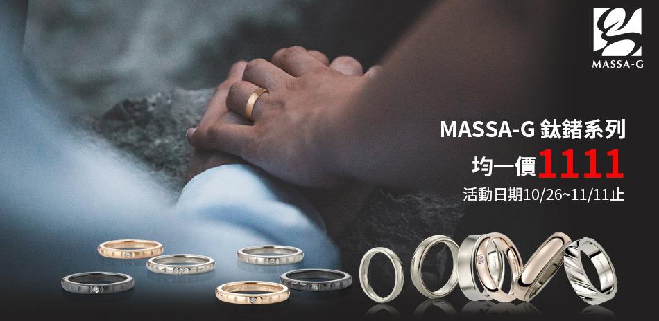 MASSA-G鍺鈦任選一款1111