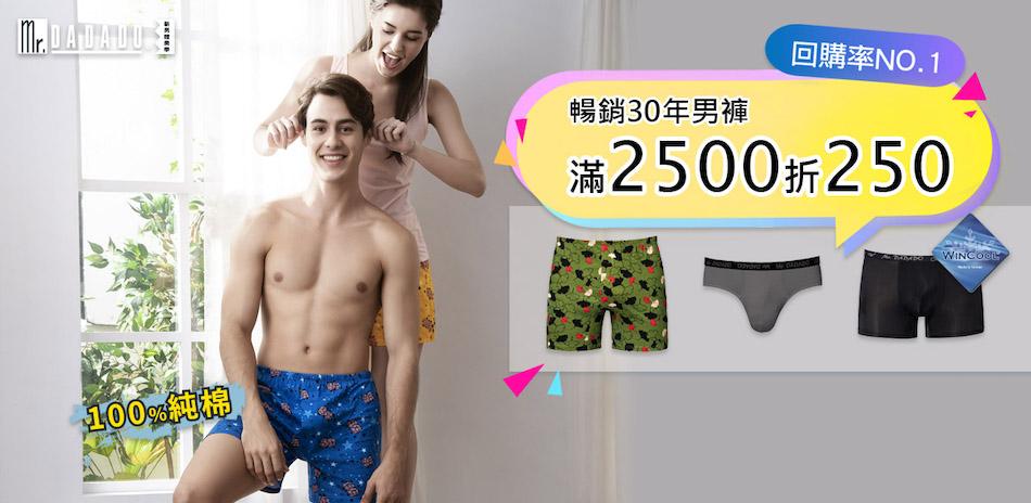 DADADO 暢銷30年男褲 周年慶滿額現折