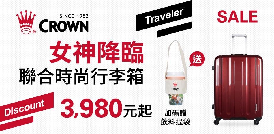 CROWN女神降臨聯合時尚行李箱3980起