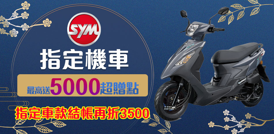 SYM指定機車買就送最高5000超贈點
