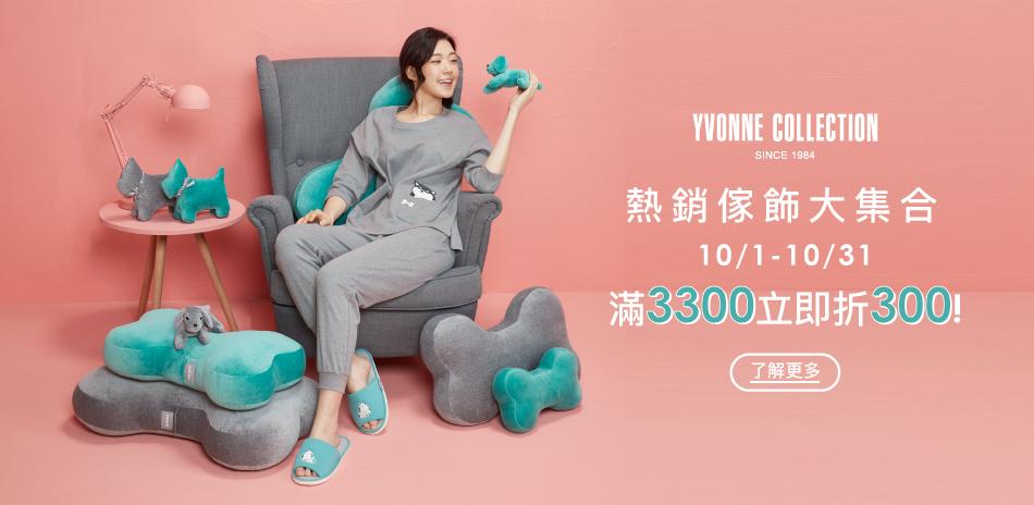 YVONNE熱銷家飾大集合 滿額折300!