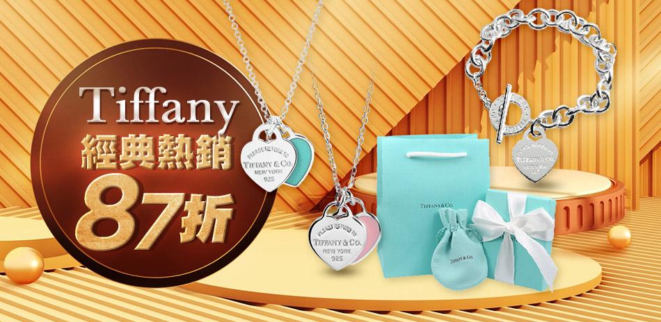 Tiffanyx國際名牌飾品 甜蜜下殺87折
