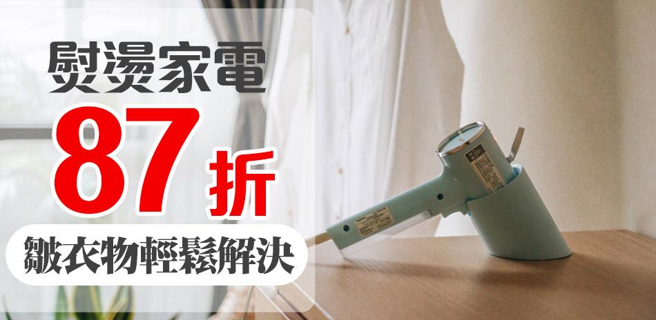 【熨燙家電 精選商品】歡慶週年!限時下殺87折