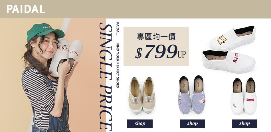 Paidal好穿休閒鞋出清專區均一價799起