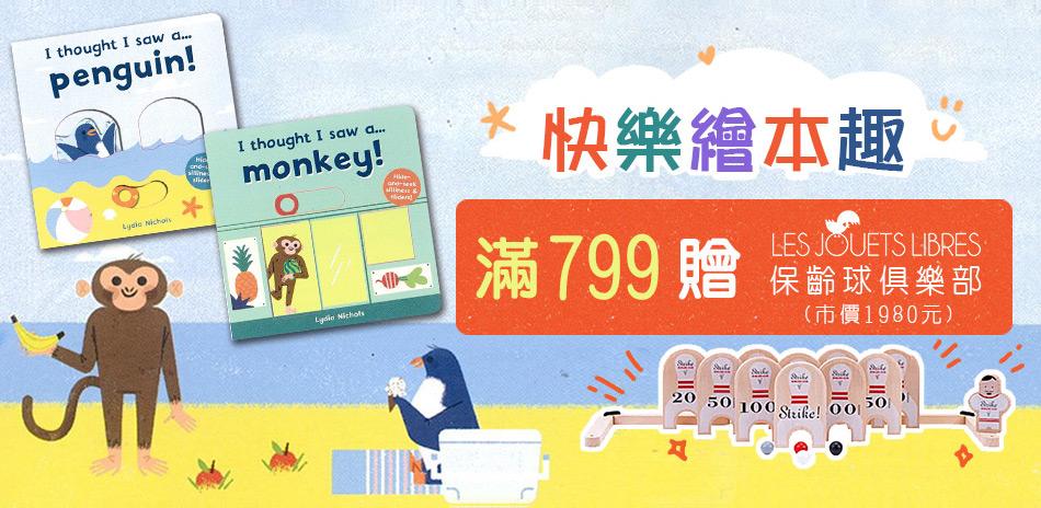 英美進口外文童書/遊戲書