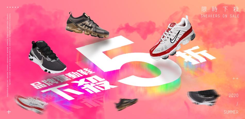 NIKE adidas聯合品牌出清特賣5折起