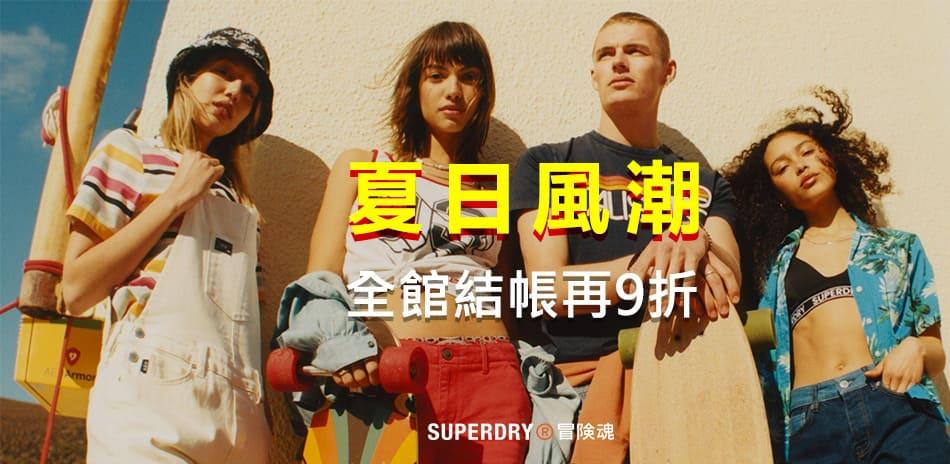 Superdry夏日風潮 全館結帳9折