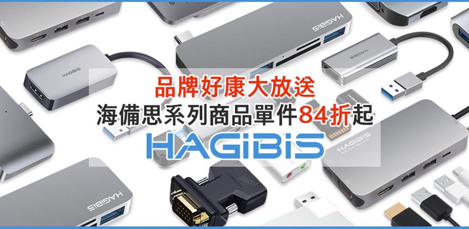 HAGiBiS 周邊/線材★單件84折下殺
