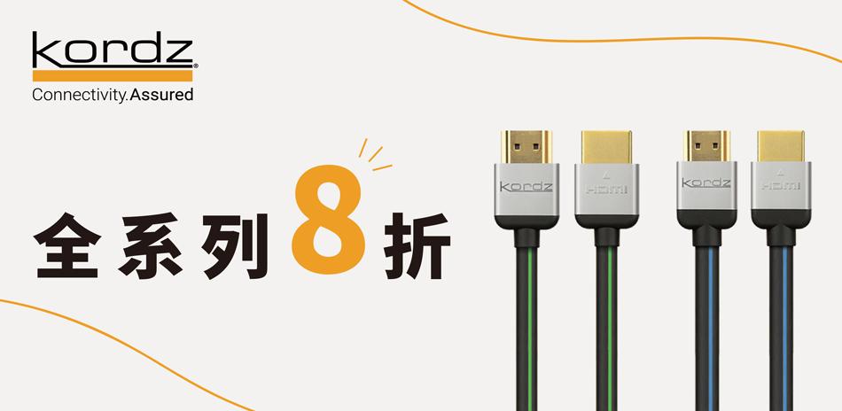 Kordz影音/網路線材★下殺8折