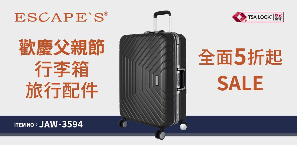 歡慶父親節 行李箱/ 旅行配件全面5折起