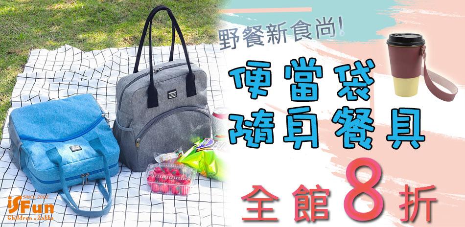 iSFun夏季野餐風!便當袋/餐具小物8折