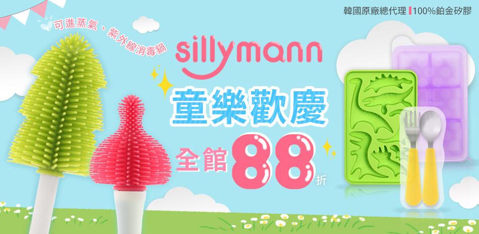 韓國sillymann 婦幼x餐廚商品全館88折